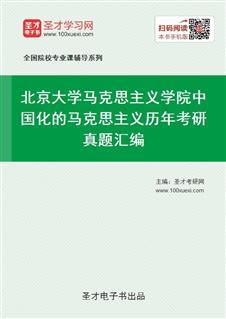 北京大学马克思主义学院《中国化的马克思主义》历年考研真题汇编