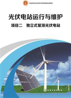 项目二 独立式屋顶光伏电站