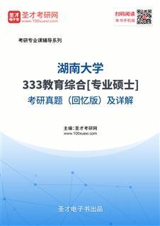 湖南大学《333教育综合》[专业硕士]考研真题(回忆版)及详解