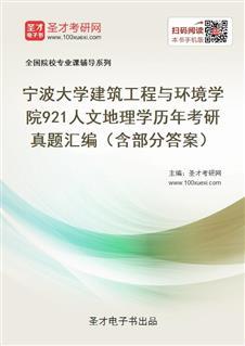 宁波大学建筑工程与环境学院《921人文地理学》历年考研真题汇编(含部分答案)