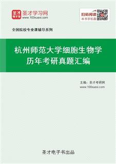杭州师范大学细胞生物学历年考研真题汇编