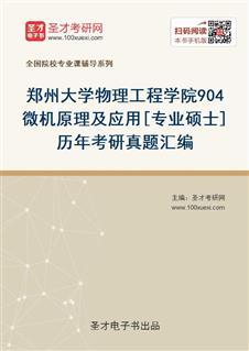 郑州大学物理工程学院904微机原理及应用[专业硕士]历年考研真题汇编