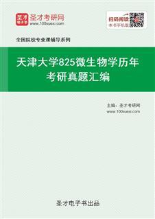 天津大学《825微生物学》历年考研真题汇编