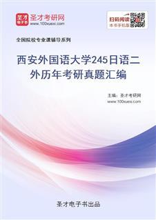 西安外国语大学245日语二外历年考研真题汇编