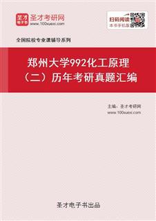 郑州大学《992化工原理(二)》历年考研真题汇编