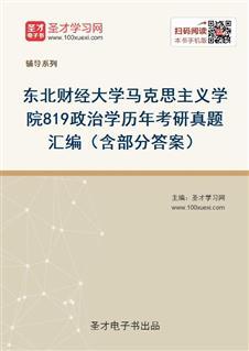 东北财经大学马克思主义学院819政治学历年考研真题汇编(含部分答案)