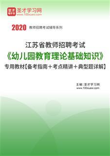 2020年江苏省教师招聘考试《幼儿园教育理论基础知识》专用教材【备考指南+考点精讲+典型题详解】