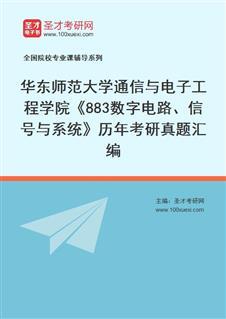 华东师范大学通信与电子工程学院《883数字电路、信号与系统》历年考研真题汇编