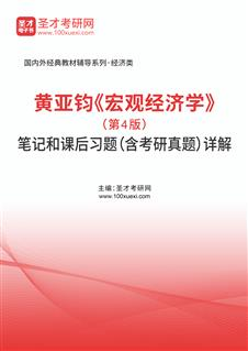 黄亚钧《宏观经济学》(第4版)笔记和课后习题(含考研真题)详解