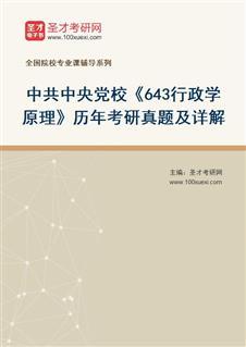 中共中央党校《643行政学原理》历年考研真题及详解