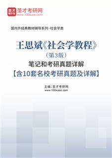 王思斌《社会学教程》(第3版)笔记和考研真题详解【含10套名校考研真题及详解】