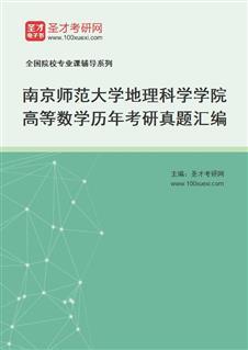 南京师范大学地理科学学院高等数学历年考研真题汇编