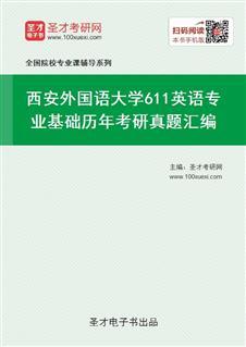 西安外国语大学《611英语专业基础》历年考研真题汇编
