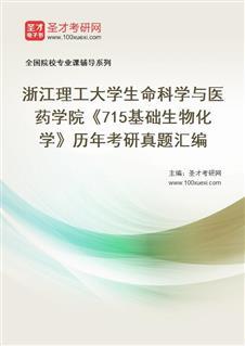 浙江理工大学生命科学学院715基础生物化学历年考研真题汇编