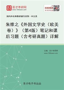 朱维之《外国文学史(欧美卷)》(第4版)笔记和课后习题(含考研真题)详解