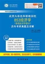 北京大学光华管理学院853经济学(微观经济学部分)历年考研真题及详解