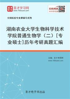 湖南农业大学生物科学技术学院普通生物学(二)[专业硕士]历年考研真题汇编