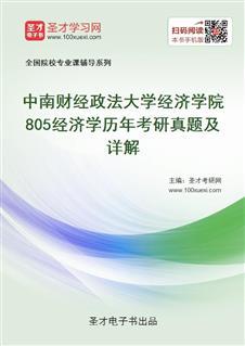 中南财经政法大学经济学院805经济学历年考研真题及详解
