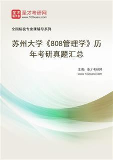 苏州大学东吴商学院《808管理学》历年考研真题汇总