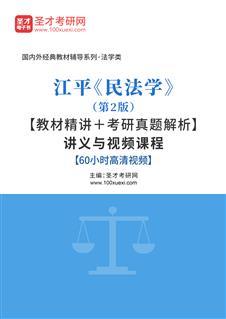 江平《民法学》(第2版)【教材精讲+考研真题解析】讲义与视频课程【60小时高清视频】