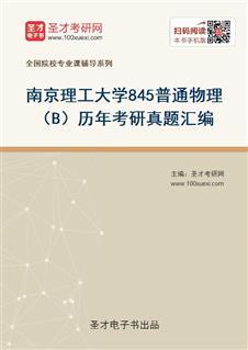南京理工大学845普通物理(B)历年考研真题汇编