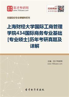 上海财经大学国际工商管理学院《434国际商务专业基础》[专业硕士]历年考研真题及详解