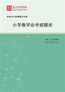 2021年小学教学理论考研题库【章节题库+模拟试题】