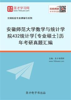 安徽师范大学数学与统计学院《432统计学》[专业硕士]历年考研真题汇编