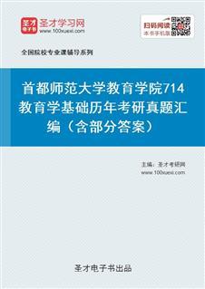 首都师范大学教育学院714教育学基础历年考研真题汇编(含部分答案)