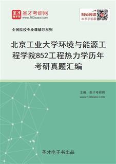 北京工业大学环境与能源工程学院《852工程热力学》历年考研真题汇编