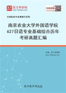 南京农业大学外国语学院《627日语专业基础综合》历年考研真题汇编