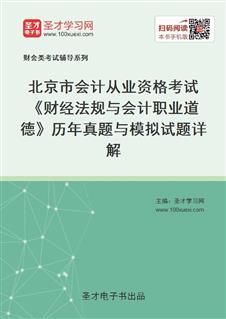 北京市会计从业资格考试《财经法规与会计职业道德》历年真题与模拟试题详解