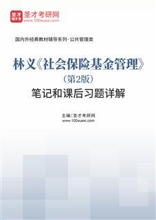林义《社会保险基金管理》(第2版)笔记和课后习题详解