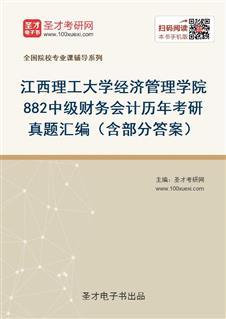 江西理工大学经济管理学院882中级财务会计历年考研真题汇编(含部分答案)