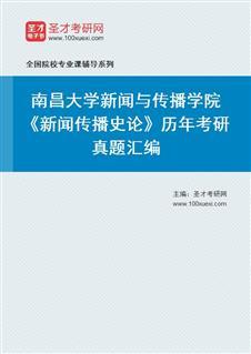 南昌大学新闻与传播学院《619新闻传播史论》(1)历年考研真题汇编