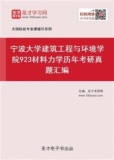 宁波大学建筑工程与环境学院《923材料力学》历年考研真题汇编