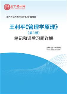 王利平《管理学原理》(第3版)笔记和课后习题详解