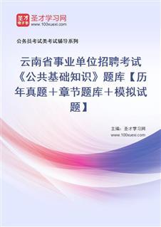 2020年云南省事业单位招聘考试《公共基础知识》题库【历年真题+章节题库+模拟试题】