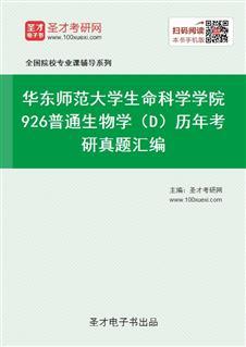 华东师范大学生命科学学院926普通生物学(D)历年考研真题汇编