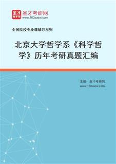 北京大学哲学系《科学哲学》历年考研真题汇编