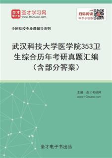 武汉科技大学医学院《353卫生综合》历年考研真题汇编(含部分答案)