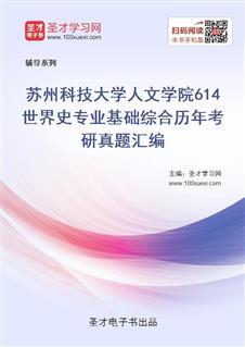 苏州科技大学人文学院《614世界史专业基础综合》历年考研真题汇编