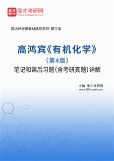 高鸿宾《有机化学》(第4版)笔记和课后习题(含考研威廉希尔|体育投注)详解