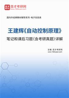 王建辉《自动控制原理》笔记和课后习题(含考研真题)详解