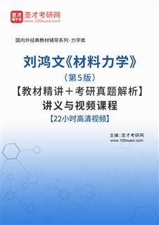 刘鸿文《材料力学》(第5版)【教材精讲+考研真题解析】讲义与视频课程【22小时高清视频】