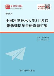 中国科学技术大学811反应堆物理历年考研真题汇编