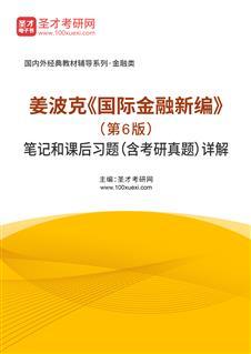 姜波克《国际金融新编》(第6版)笔记和课后习题(含考研真题)详解