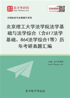 北京理工大学法学院法学基础与法学综合(含617法学基础、864法学综合1等)历年考研威廉希尔 体育投注汇编