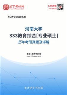 河南大学《333教育综合》[专业硕士]历年考研真题及详解