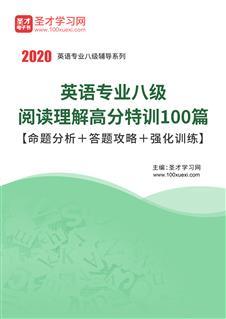 2020年英语专业八级阅读理解高分特训100篇【命题分析+答题攻略+强化训练】
